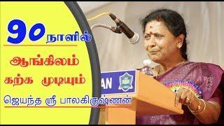ஆங்கிலம் கற்க 1 மணி நேரம் போதும் | Jayanthasri Balakrishnan Motivational Speech