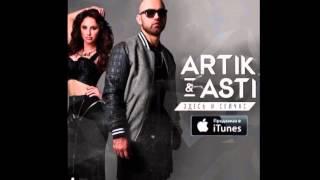 ARTIK & ASTI - Необыкновенная (из альбома Здесь и сейчас)
