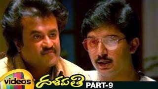 Dalapathi Telugu Full Movie | Rajinikanth | Mammootty | Shobana | Arvind Swamy | Ilayaraja | Part 9