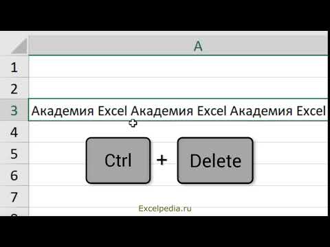 Горячие клавиши Excel. Как удалить все, что находится в строке справа от курсора