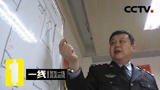 《一线》殉情之谜:情侣相约殉情 最终结局却迥然不同 20190512 | CCTV社会与法