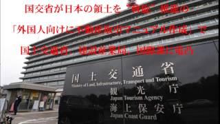 """国交省が日本の領土を""""斡旋""""推進で、国土交通省、国際課に電凸"""