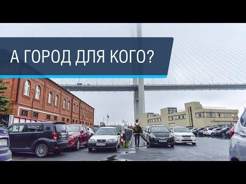 Что не так с благоустройством Владивостока