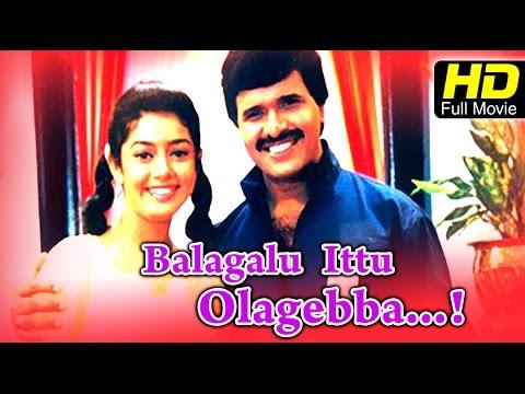 Balagalittu Olage Baa New Kannada #Romantic Full Movie HD | S Narayan, Chaya Singh | New Upload 2016