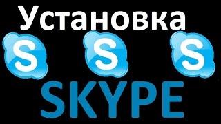 Как установить Skype скайп 2016 (Полное руководство) Часть 1