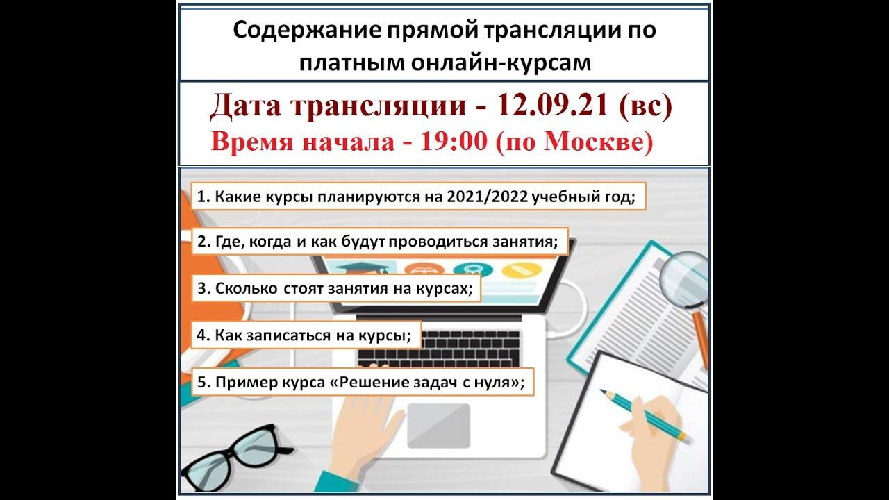 """Онлайн-курсы по химии с автором канала """"День знаний"""". Какие, когда и сколько стоят?"""