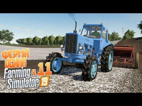 Сидорыч заказал улья Сеем медонос! - ч11 Farming Simulator 19