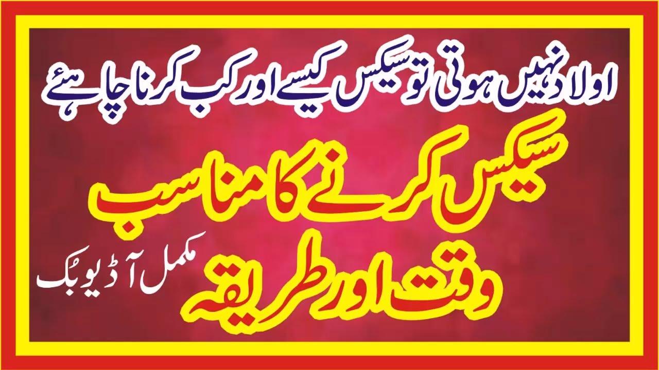 Pregnancy ke liye Humbistari ka Sahi Waqat awr Tareeka   Bolti Kitabain   حمل کے لئے ہمبستری