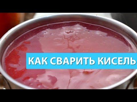 Как варить кисель видео