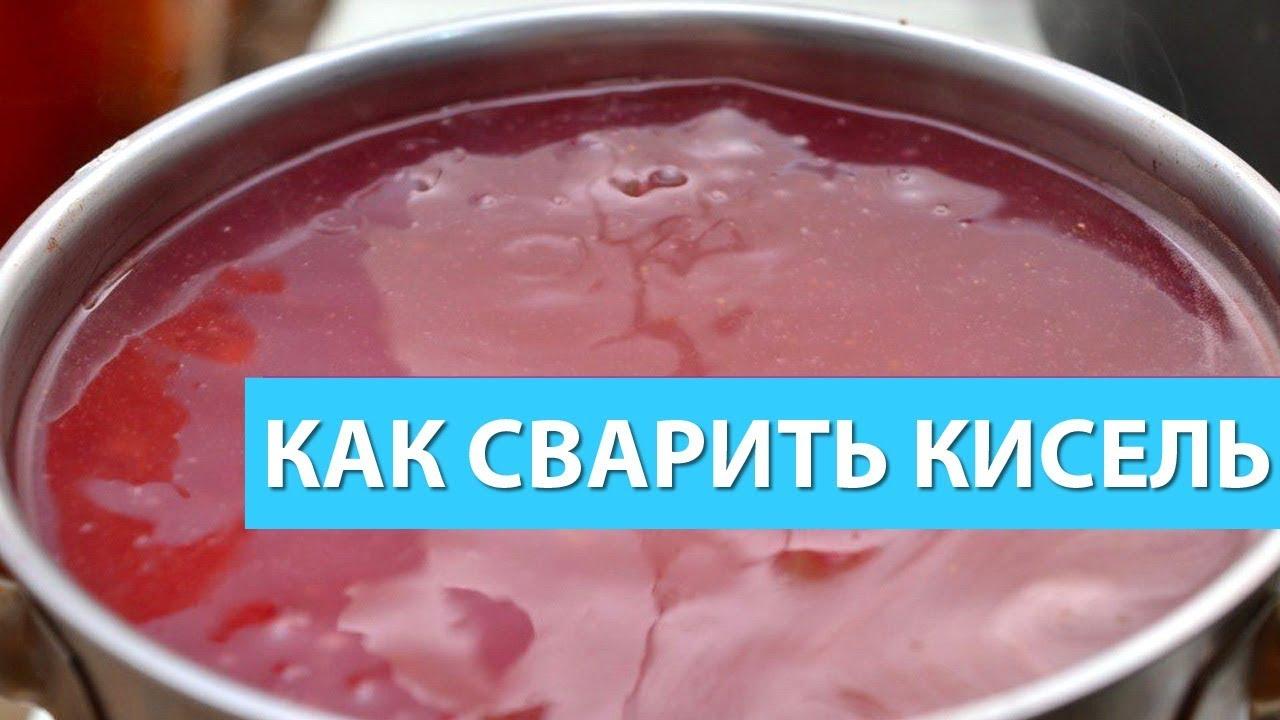 рецепт как сварить кисель