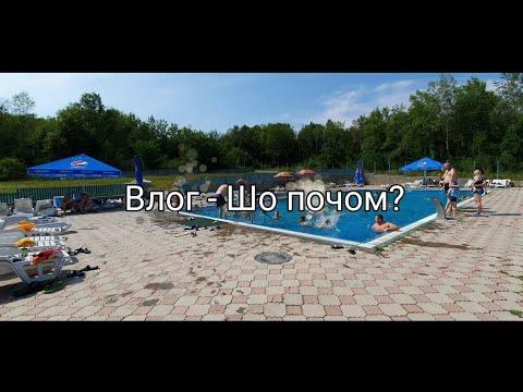 Золота Підкова - басейн , рибалка , комплекс Ужгород
