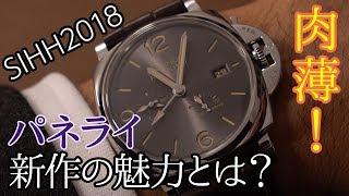 SIHH2018速報! パネライの新作時計を接写→気絶!