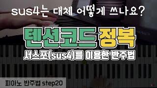 [피아노반주법] 20 텐션코드 | sus4 실제 반주 적용하기 _ccm 교회 예배 반주 피아노 강의 독학 코드피아노