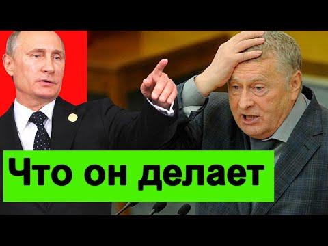 ✔️🔥Жириновский РВЕТ в думе  Единую Россию🔥 Всех ВЫГНАТЬ🔥 Путин за 20 лет🔥