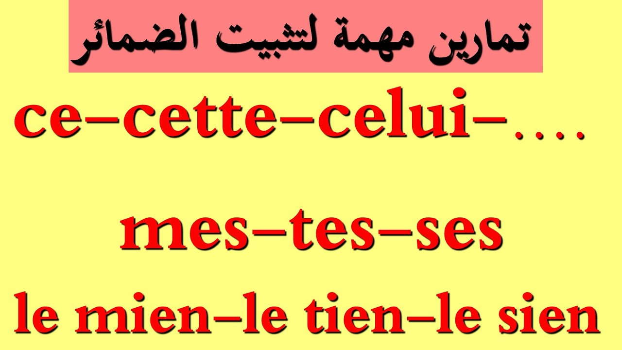 الدرس11 تمارين لتثبيت الضمائر Le Mien Le Tien Le Sien Ce Celle Celui Youtube
