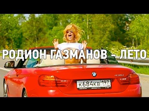 Родион Газманов - Лето