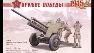 Выставка к 9 мая ''Оружие Победы''