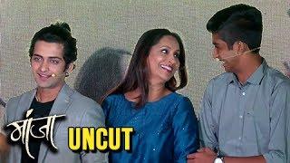 Manja Upcoming Marathi Movie | Uncut | Ashwini Bhave, Rohit Phalke, Sumedh Mudgalkar