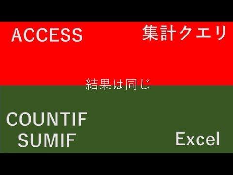 ACCESSとExcelについて合計と、カウントの違い
