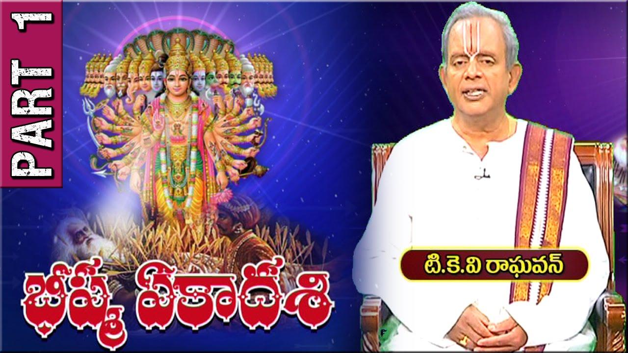 Bheeshma Ekadasi Pravachanam By Tkv Raghavan Part 1 Bhakthi Tv Youtube