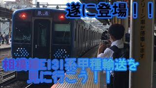 【遂に登場!】相模線E131系の甲種輸送を見に行こう!!