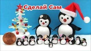 Как Сделать Поделку для Детей Семейство Пингвинов Своими Руками - Самоделки из Бутылки