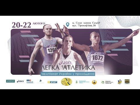 Чемпіонат України-2020 у