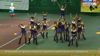 Вести-Хабаровск. Открытые краевые соревнования по черлидингу