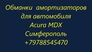 видео Замена амортизаторов Acura (Акура)