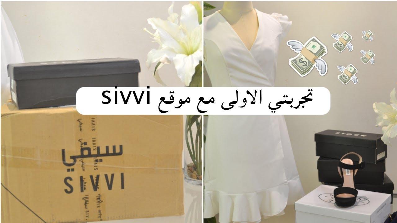 43759ef4801f8 مشترياتي من موقع سيڤي . SIVVI 🛍 - YouTube