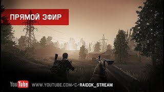 Escape From Tarkov - С нуля, день 2. Stream by Raidok #172.