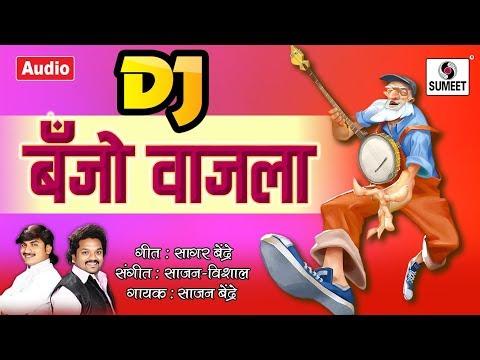 DJ Banjo Wajla - Marathi Lokgeet - Sajan Vishal - Sumeet Music