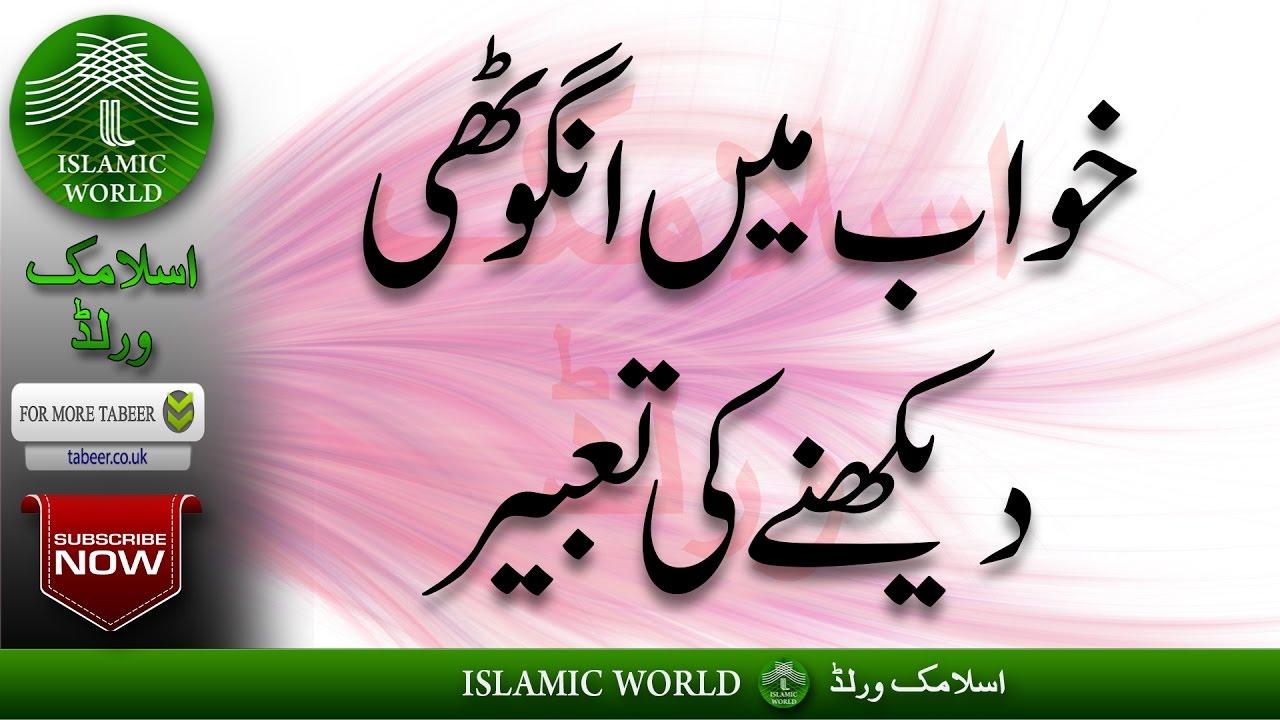 Khwabon Ki Tabeer In Urdu - Khwab Mein Angoothi Dekhna - Angoothi Ko Khwab  Me Dekhna Kaisa by Islamic World