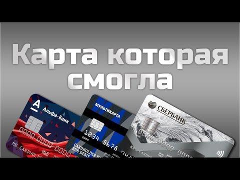 [Дебетовые и кредитные карты]  ВТБ, Сбербанк, Альфа-Банк | Условия | Стоимость | Проценты | 2019