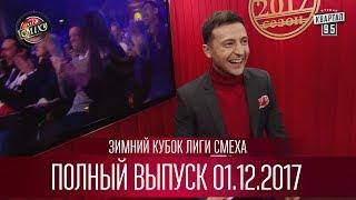 Зимний Кубок Лиги Смеха, часть 1 | Полный выпуск 01.12.2017