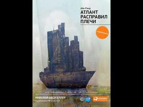 Айн Рэнд – Атлант расправил плечи (краткая версия). [Аудиокнига]