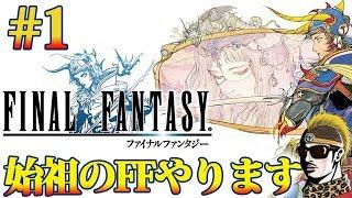 #1【レトロ実況】超絶名作RPG ファイナルファンタジー!始祖のFF【ファミコン】