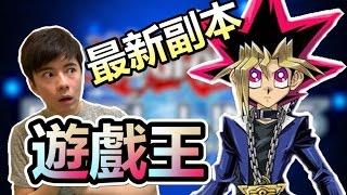 【遊戲王 DUEL LINKS】最新副本-武藤遊戲出場喇!  #10