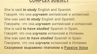 Видеоуроки Английского Урок № 26 Сложное подлежащее. Complex subject.