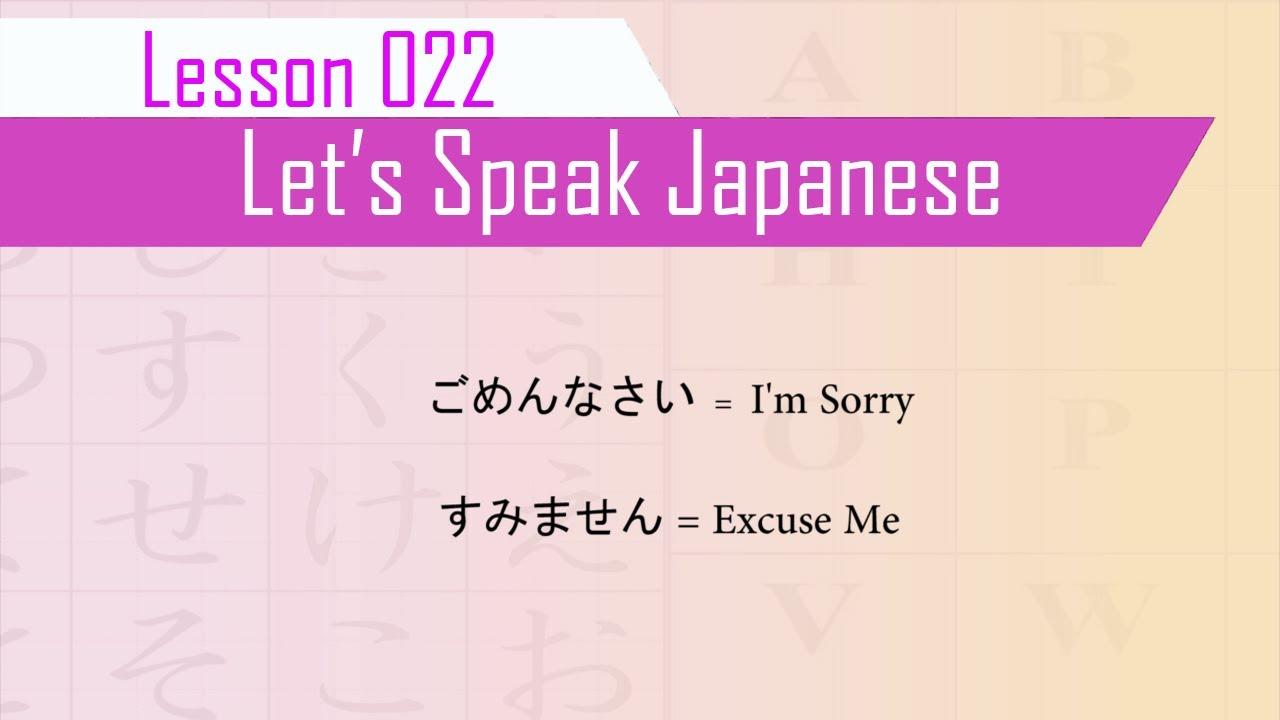 "Conversation Japanese Lesson Pt 22 I M Sorry Excuse Me Á""めんなさい Á™ã¿ã¾ã›ã'"" Youtube"