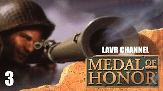 Полное прохождение игры MEDAL OF HONOR МЕДАЛЬ ЗА ОТВАГУ 1999   часть 3я PS1