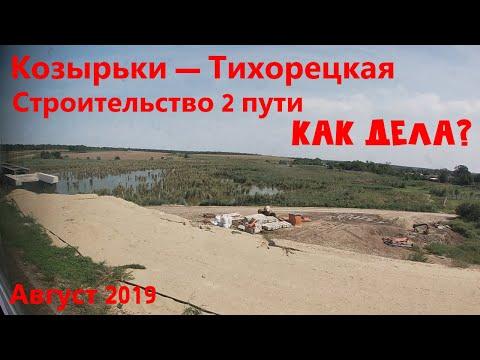 Обзор строительства 2 пути на участке Козырьки — Тихорецкая [август 2019]
