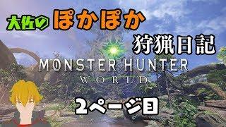 [LIVE] 【MHW】大佐のぽかぽか狩猟日記 2ページ目 【モンスターハンター:ワールド】