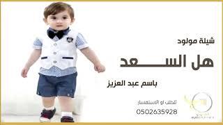 شيلة مولود || باسم عبد العزيز || هل الســــــعد والبدر تنفيذ بالاسماء 0502635928