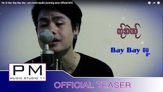 ယု္အဲဏု္-Bay Bay ေမြ့ :Yer Ai Ner: Bay Bay Mui : pm music studio (coming soon Official MV)