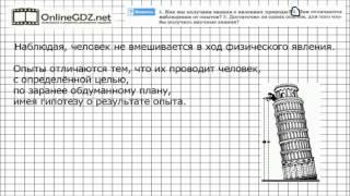 Вопрос №2 § 3 Наблюдения и опыты   Физика 7 класс Перышкин