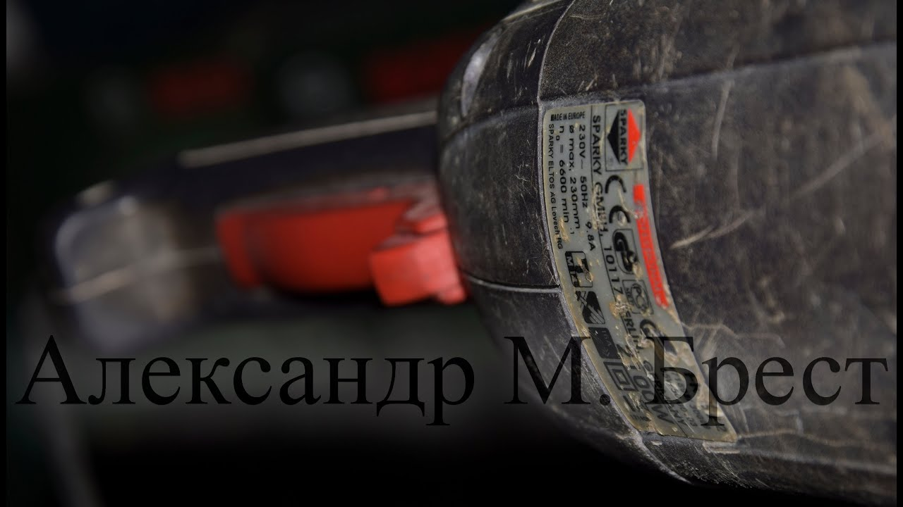 Как восстановить кнопку на УШМ 230 SPARKY \ Чиним кнопку на большой болгарке \ How to fix the switch