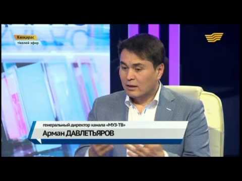 «Көзқарас». Гость программы: Арман Давлетьяров - генеральный директор канала «МУЗ-ТВ»