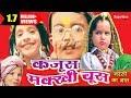 कंजूस मक्खी चूस ॥ छोटे बच्चों  का नरसी का भात ॥ Mohit ॥ Rajesh Singhpuria || Comedy Film || Part2 video