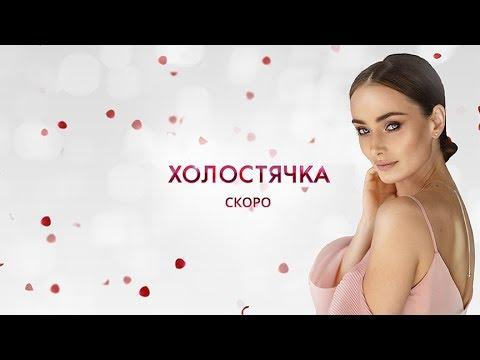 СТБ запускает реалити «Холостячка» с Ксенией Мишиной